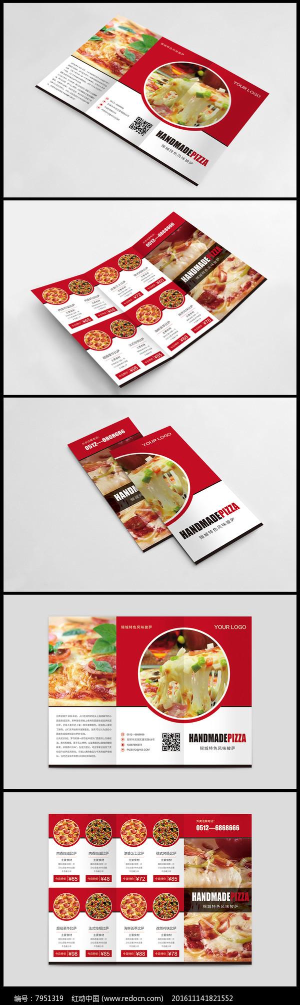 西餐厅披萨菜单通用三折页宣传单设计模板图片