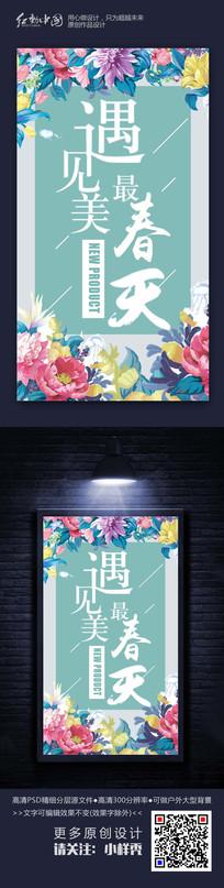 遇见最美春天新品上市海报设计