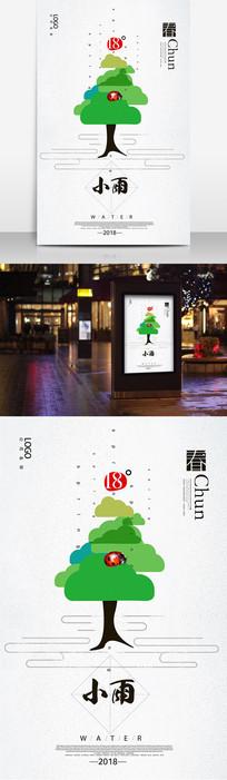 雨水节促销海报设计模板
