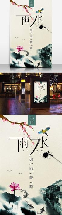 雨水节中国风海报