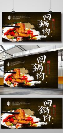 中国风回锅肉美食海报
