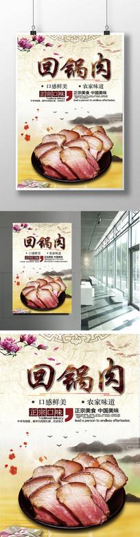 中国风回锅肉美食宣传海报