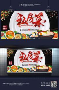 中国风时尚清新私房菜海报设计