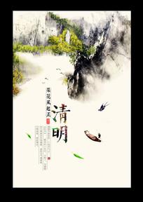 中国风水墨风格清明节海报设计