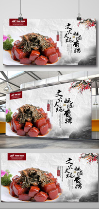 中国风水墨红烧肉美食海报