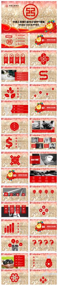中国工商银行工作计划PPT模板