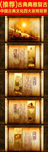 中国古典文化四大发明背景