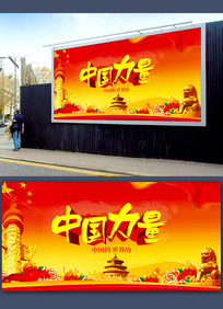 中国力量企业展板