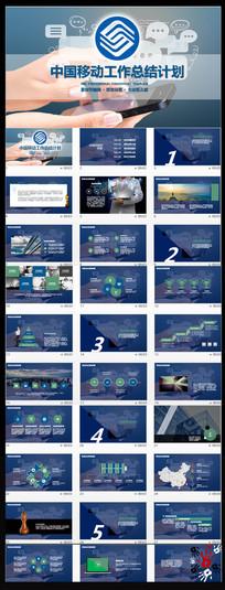 中国移动科技商业创业计划书总结汇报PPT