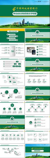 中国邮政储蓄银行总结计划PPT模板