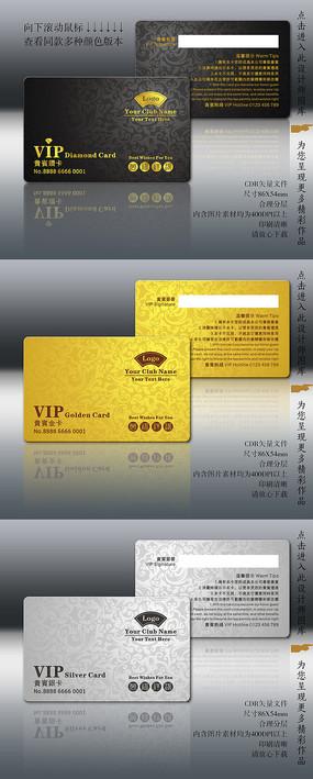 中式祥云底纹-VIP卡设计模板
