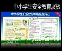 中小学安全教育展板宣传栏