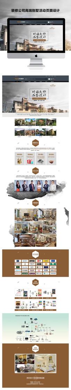 装修公司别墅小区活动网页设计