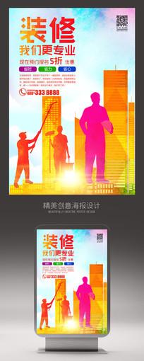 装修节装修促销活动海报设计