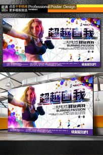 最新国外健身房健身馆宣传海报设计