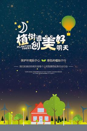 3.12日植树节节日扁平化宣传海报
