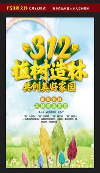 312植树造林宣传海报