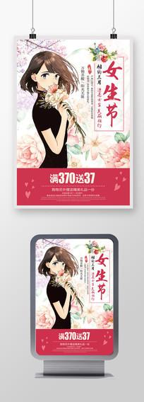 37女生节女神节卡通创意清新海报