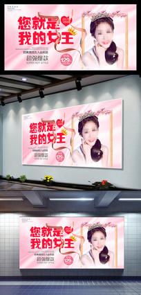 38妇女节促销海报设计