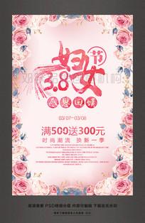 38妇女节感恩回馈促销活动海报素材