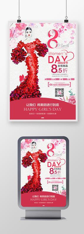 3.8妇女节三八女神节女王节活动海报