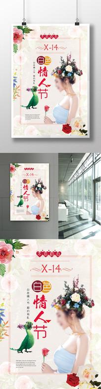 白色情人节促销海报