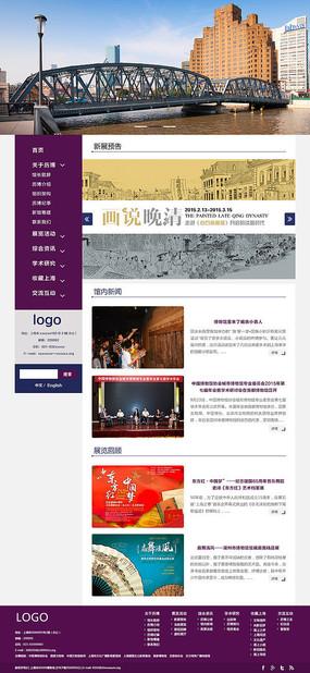 博物馆网页设计