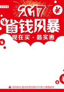 超市省钱风暴POP海报