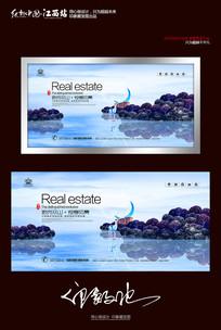 创意房地产户外宣传海报设计