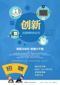 创意互联网科技公司招聘海报