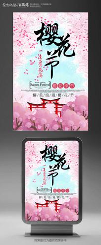 春季旅游樱花节唯美浪漫活动海报