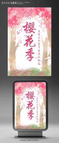 春季旅游樱花季节清新大气活动海报