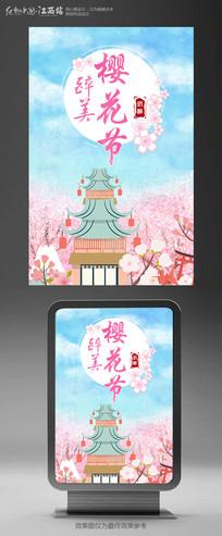 春季旅游醉美樱花节大气活动海报