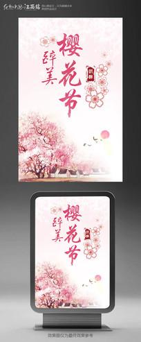 春季旅游醉美樱花节简约活动海报