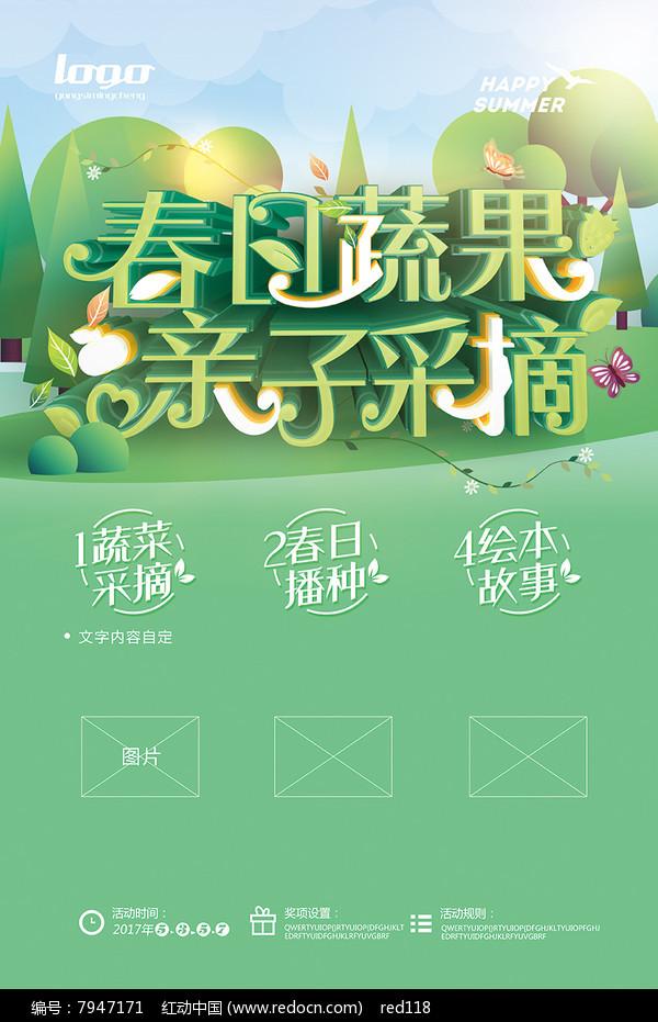 春日蔬果亲子采摘活动海报模版图片