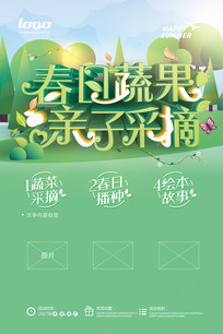 春日蔬果亲子采摘活动海报模版