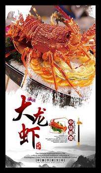 大龙虾美食海报模板