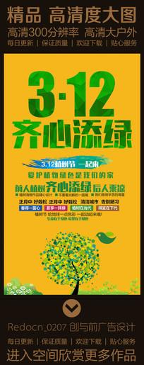 大气312齐心添绿植树节创意海报设计