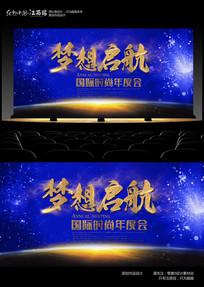 大气梦想启航企业舞台LED背景画面设计