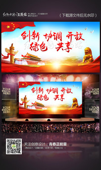 大气五大发展理念宣传展板设计
