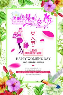 蝶变三八妇女节创意促销海报