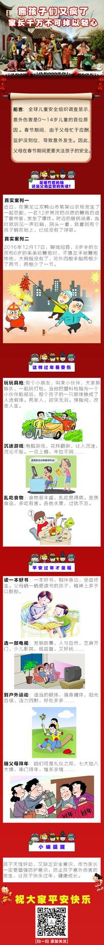 儿童教育公众号图文