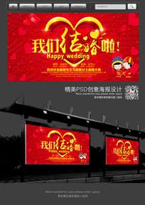 红色创意我们结婚啦婚庆海报