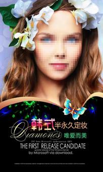 花朵系列半永久海报
