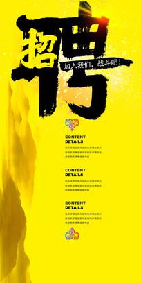 黄色招聘字主题招聘海报