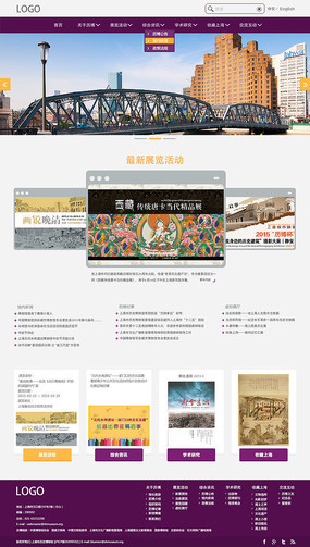 简洁大气博物馆网站设计