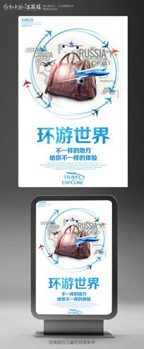 简约环游世界旅游宣传海报