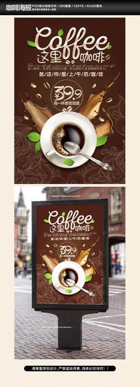 咖啡下午茶宣传海报
