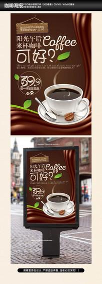 咖啡饮品店下午茶海报