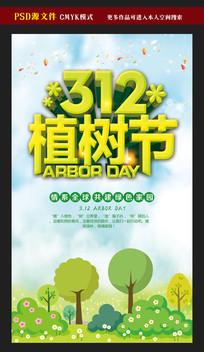 卡通312植树节宣传海报设计